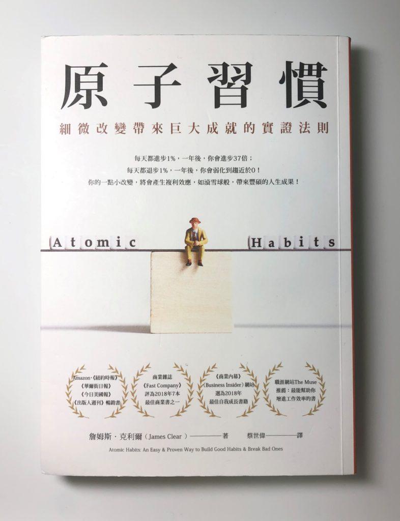 「原子習慣」的作者詹姆斯.克利爾他認識超速學習的作者這套超速學習方法後,他也對自己訂定的一個高強度的學習計劃,他完全按照史考特揚的方式去做,除了完成「原子習慣」這本暢銷書以外,也成為一位成功的企業家。