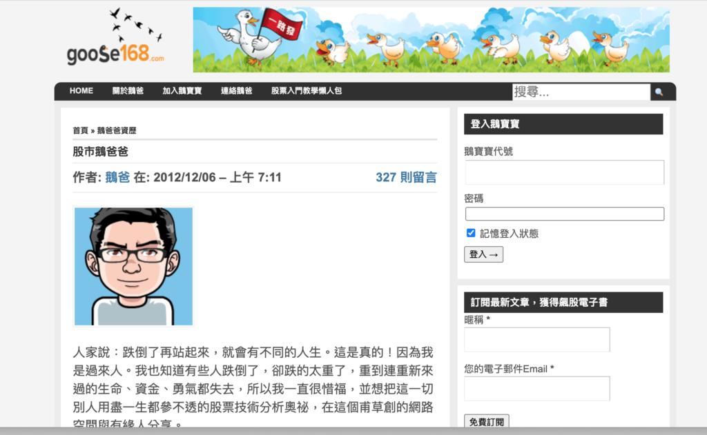 創辦股市一路發網站的鵝爸是成功的斜槓工作者