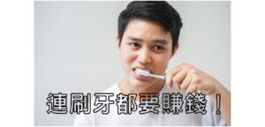 斜槓創業家連刷牙都能賺錢