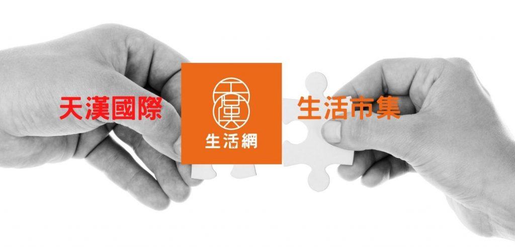 天漢國際跟生活市集合作